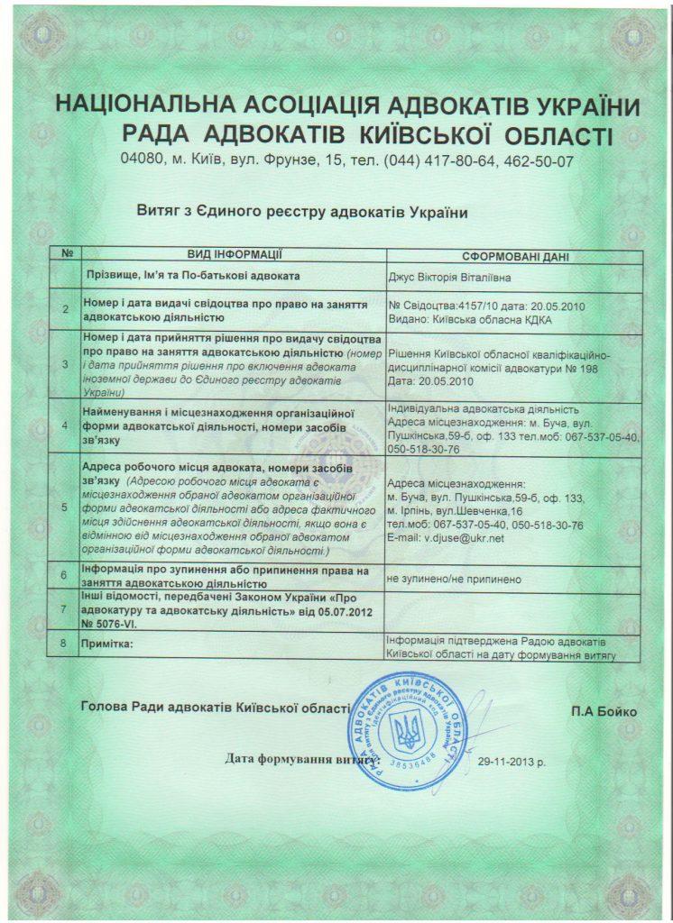 Витяг з Єдиного реєстру адвокатів України